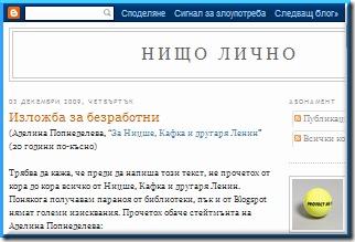 nishto_lichno_blog