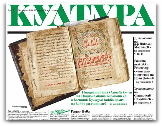 Вестник Култура - Осинови книга