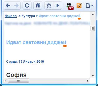 От български новинарски сайт