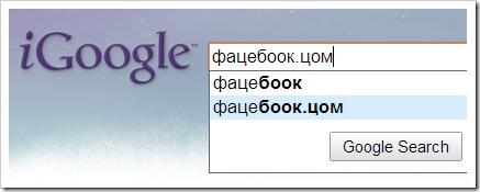 facebook_com_igoogle