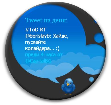 Туит на деня в Капитал