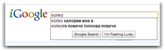 Търсене в Google