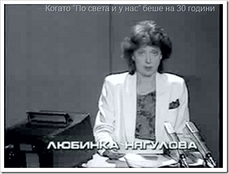 Любинка Нягулова чете новини в По света и у нас, лятото на 1990 г.
