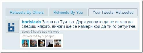 Послание в Туитър