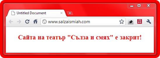 Сайтът на театър Сълза и смях