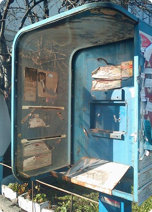 Телефонна кабина в Надежда, София
